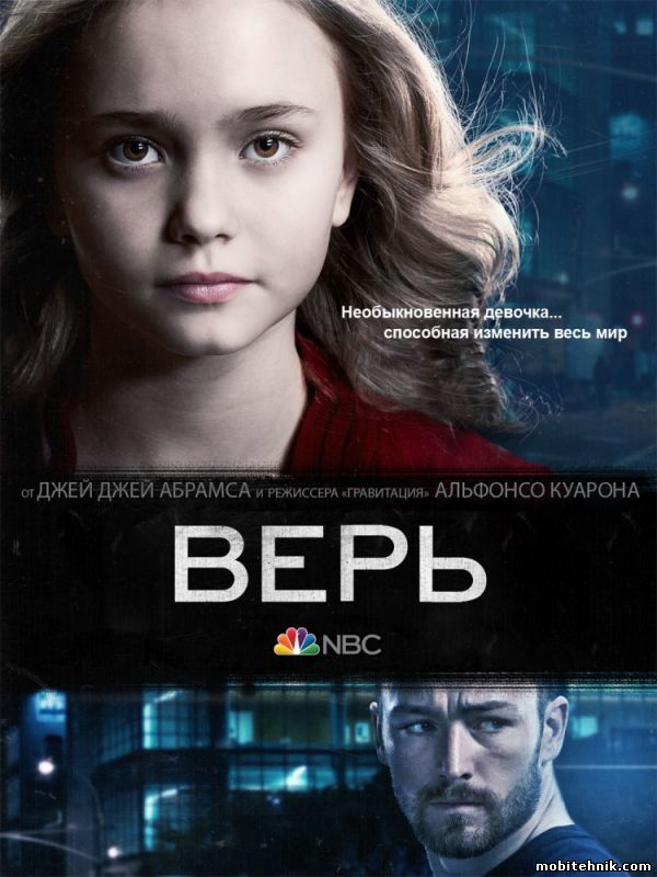 Верь [Сезон: 1, Cерии: 1 - 13 из 13 ] (2014) WEB-DLRip {lost...
