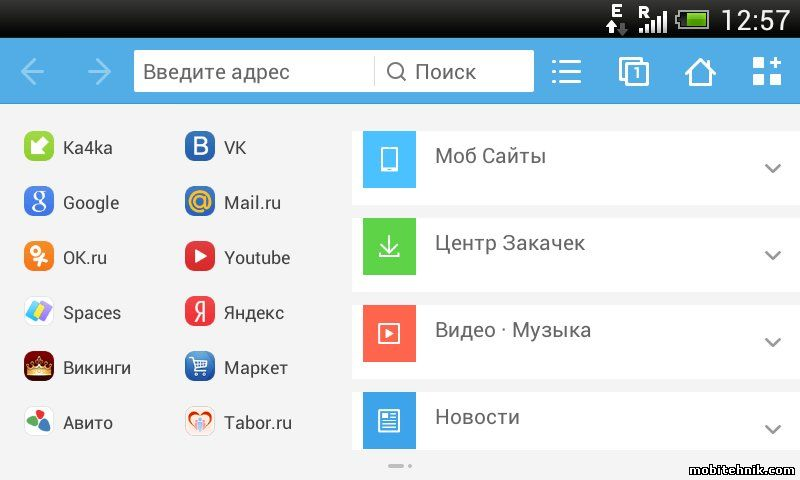 UCBrowser HD (tablet) (для планшета)