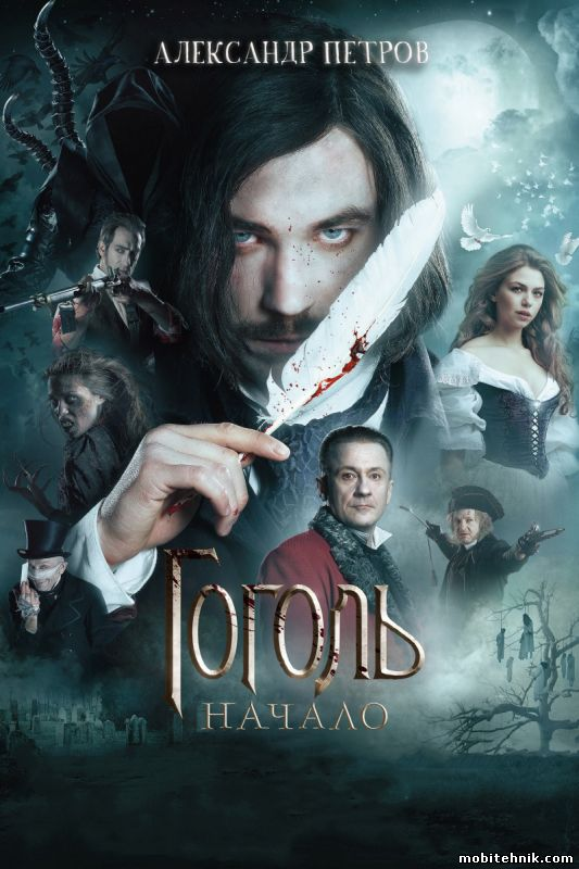 Гоголь. Начало (2017) [18+] WEB-DL 1080p | iTunes