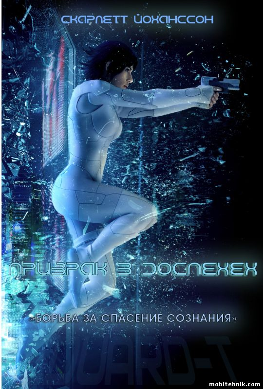 Призрак в доспехах (2017) BDRip HD-720